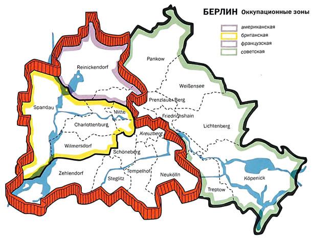 Три сектора бывших союзников - Западный Берлин -СССР и ГДР обносят стеной