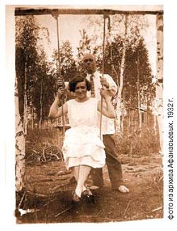 Фото из архива Афанасьеых. 1932 год